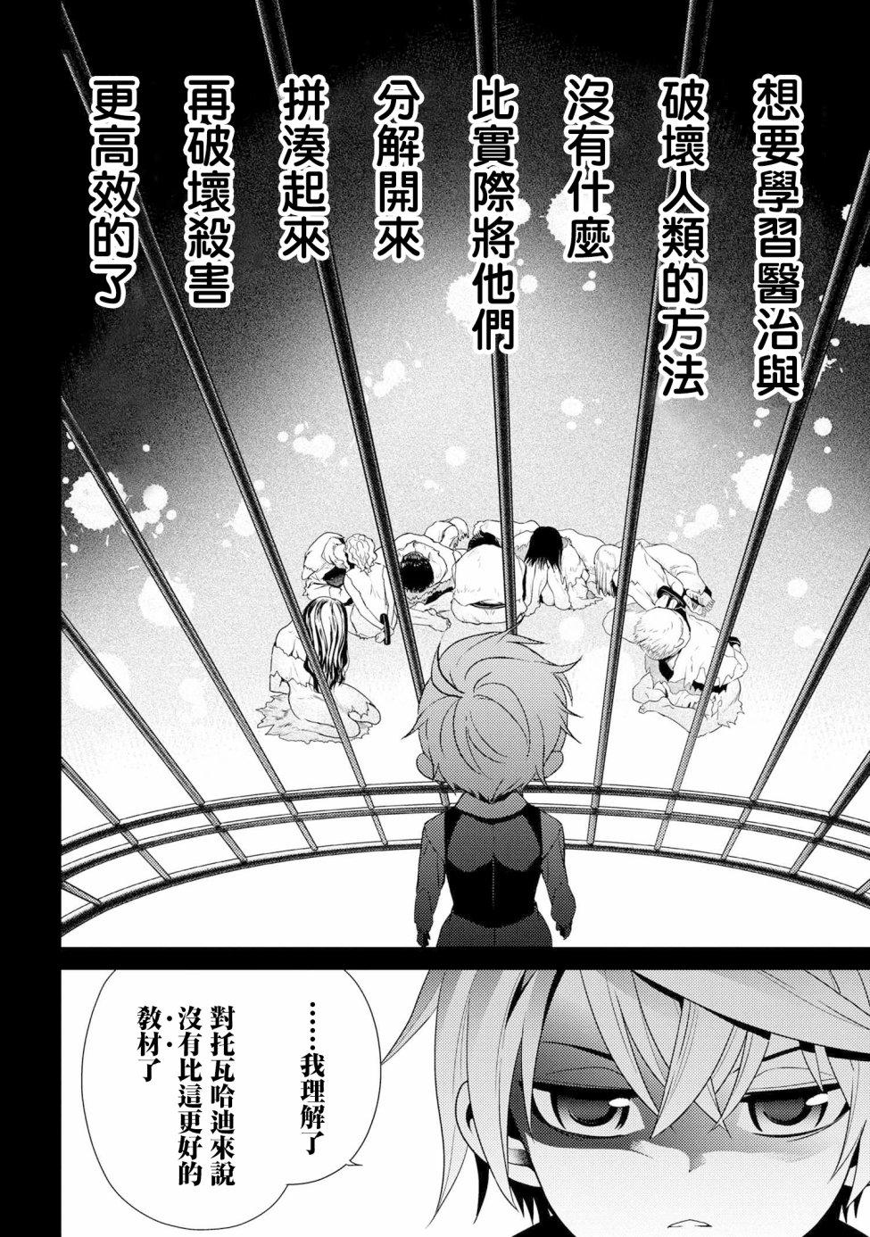 世界最強暗殺者轉生成異世界貴族: 02話 - 第10页