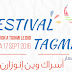 "مهرجان تكمات تحت شعار ""اسراك وين انوزار ايك"" من 11 إلى 15 شتنبر 2016  بورزازات"