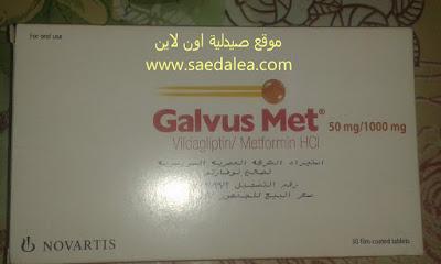 جالفس مت أقراص لعلاج مرضى السكر galvus met