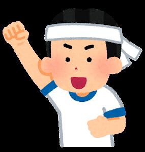 運動会の応援のイラスト(男の子・白組)