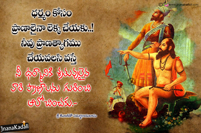 telugu quotes on dharma, best messages in telugu, Sri Sivaji hd wallpapers, Samartha Ramadasu hd images with Sivaji