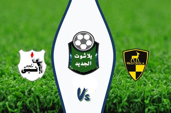 نتيجة مباراة وادي دجلة وإنبي اليوم بتاريخ 12/21/2019 الدوري المصري