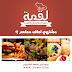 لقمة - دليل المطاعم في الكويت