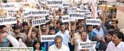 शिक्षकों ने जताया पीपीपी मोड का विरोध