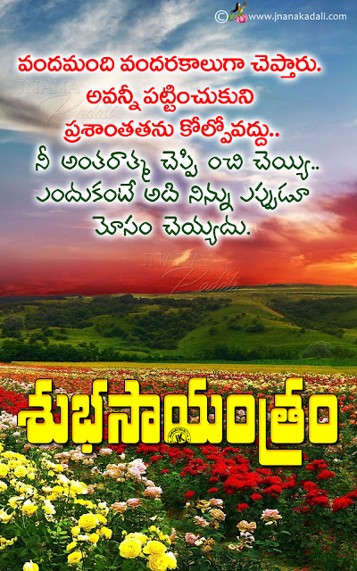 life quotes in telugu, best words on life, good evening quotes in telugu, motivational quotes in telugu