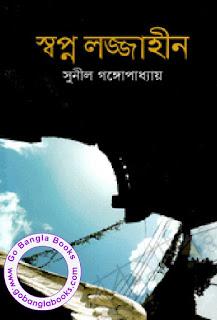 Swopno Lojjahin by Sunil Gangopadhyay