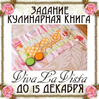 """Задание """"Кулинарная книга"""""""