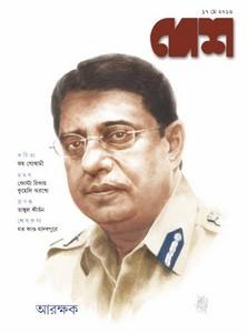 Desh 17 May 2016 pdf