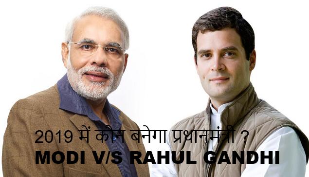 Modi vs Rahul Gandhi, Modi v/s Rahul Gandhi, kya phir se Modi banaege PM, 2019 mein kaun Jitega,
