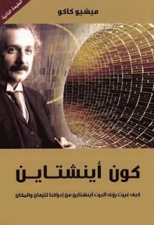 كتاب كون أينشتاين كيف غيرت رؤى أينشتاين من ادراكنا للزمان والمكان
