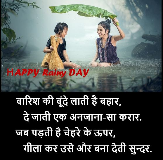 latest barish shayari images, barish shayari images download