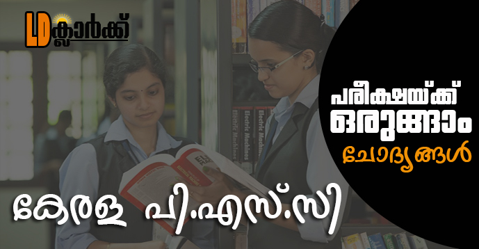 Kerala PSC Multiple choice questions with Explanations