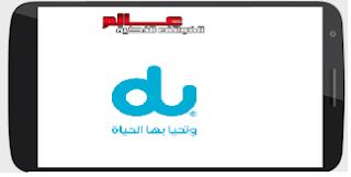 كيف اعرف رقم جوالي  في الإمارات - How To Check Own Mobile Number United Arab Emirates كيف اعرف رقم الهاتف في الإمارات United Arab Emirates