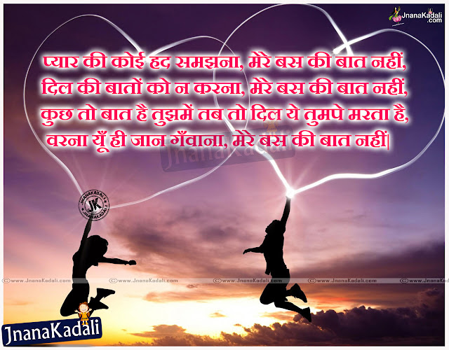 Best Love shayari in hindi, Best hindi love quotes, Love quotes in hindi, pyar shayari in hindi, heart touching love quotes in hindi, hindi love quotes, beautiful love quotes in devnagari script, pyar shayari in hindi script, nice love pictures with beautiful quotes in hindi.