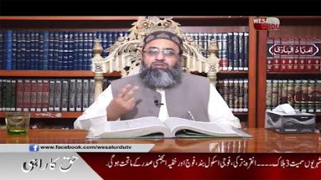 Frekuensi siaran Wesal Urdu TV di satelit AsiaSat 7 Terbaru