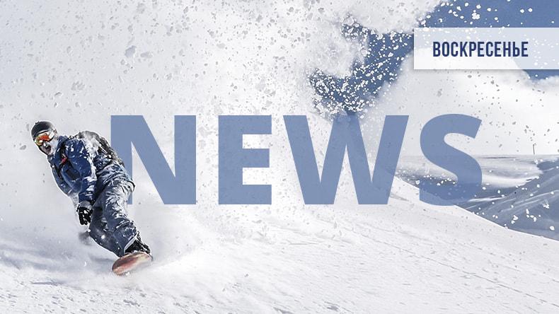 Новости от 29.12.19