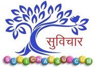 Suvichar4u.com   Hindi Suvichar, Anmol Vachan and Quotes