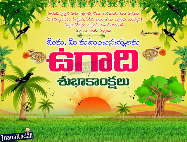 2016 ugadi Telugu Quotes with Nice Images,QuotesAdda Ugadi Quotes,Nice Telugu  Ugadi Messages for WhatsApp Telugu Ugadi Quotes Pictures Online. Telugu New Year Ugadi Quotations Online. Nice Ugadi New Year Quotes Images Online.