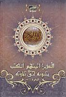 Judul : AL-QODIR - AL-QUR'AN