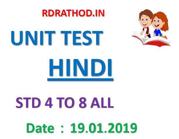 HINDI 4 TO 8  UNIT TEST PAPER SOLUTION ALL