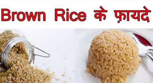 भूरे चावल का लाभ