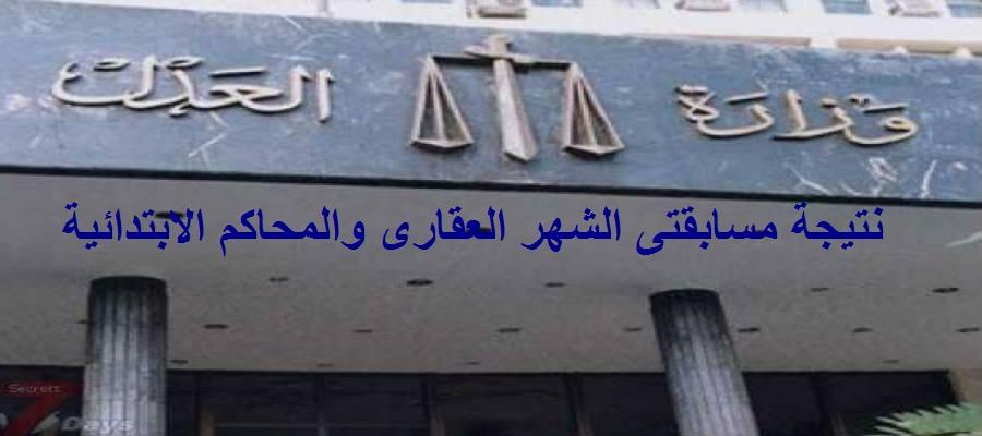 وزارة العدل تعلن عن نتيجتى المحاكم الابتدائية والشهر العقارى - منشور 30 / 11 / 2016