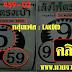 มาแล้ว...เลขเด็ดงวดนี้ 2ตัวตรงๆ หวยซอง เล็งให้ตรงเป้า งวดวันที่ 16/5/59