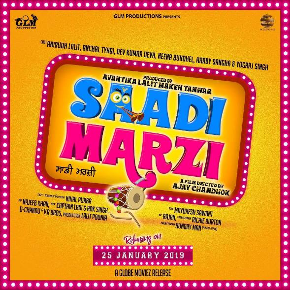 Saadi Marzi next upcoming punjabi movie first look, Kartar Cheema, Guri Poster of download first look, release date