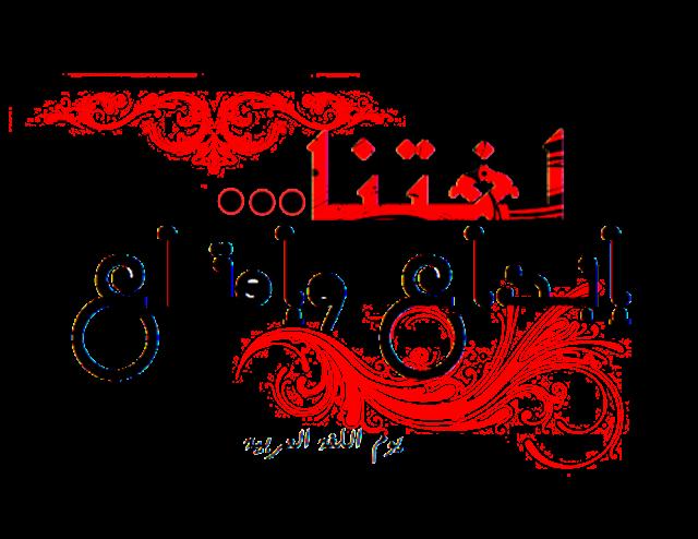 حل أسئلة كتاب اللغة العربية للصف العاشر