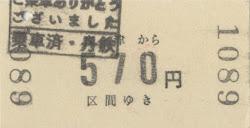 京都丹後鉄道 硬券乗車券 宮津→570円区間 裏面