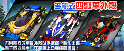 Game Tamiya For Android offline terbaru