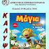 «ΜΑΓΙΑ Η ΜΕΛΙΣΣΑ»  Προβολή παιδικής μεταγλωττισμένης ταινίας