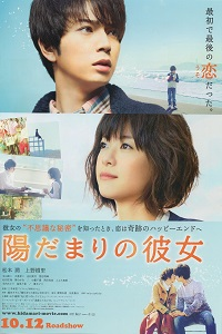 Watch The Girl in the Sun Online Free in HD