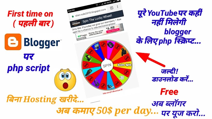 😱ब्लॉगर (blogger) पर पहली बार Spin to Win Whatsapp Viral Script Free | Download script without hosting । Download & Earn Money...
