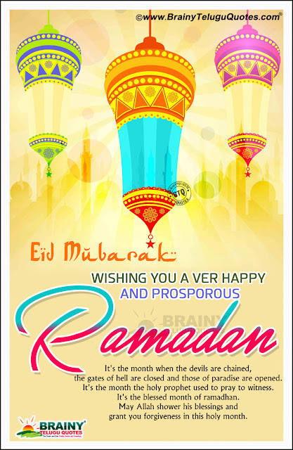 2017 ramadan greetings, eid mubarak greetings in english, happy ramadan wallpapers