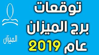 توقعات برج الميزان عام 2019