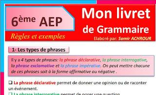 المستوى السادس ابتدائي:ملخصات العربية الفرنسية الرياضيات