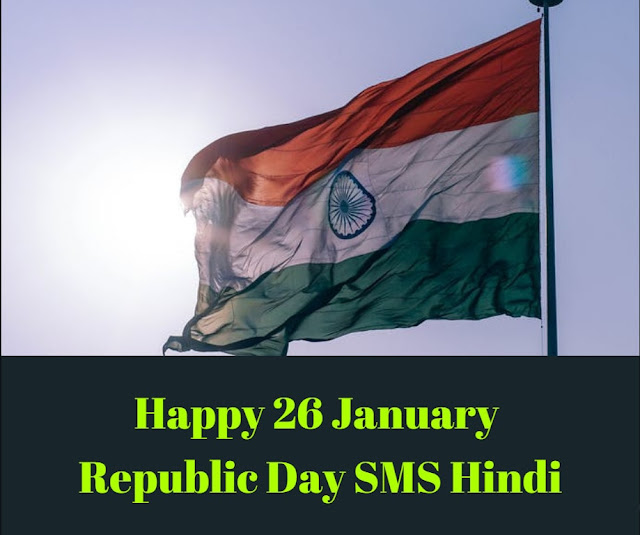 Happy 26 January Republic Day SMS Hindi