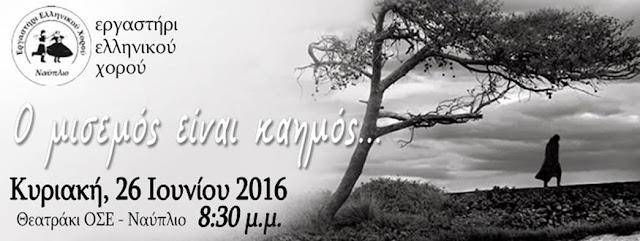 Εκδήλωση του Εργαστηρίου Ελληνικού Χορού στο Ναύπλιο