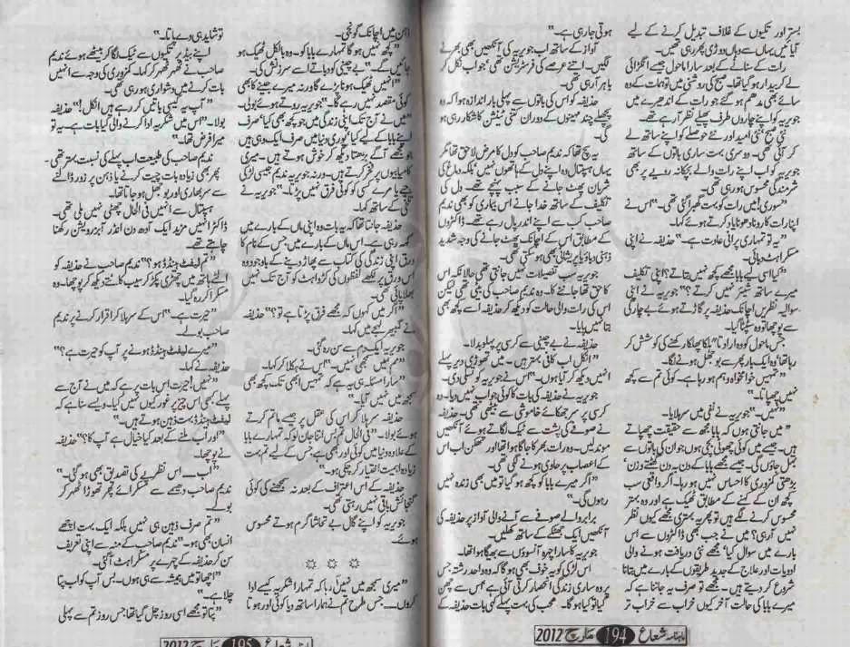 Kitab Dost: Tajdeed e wafa by Sonia Naveed Online Reading