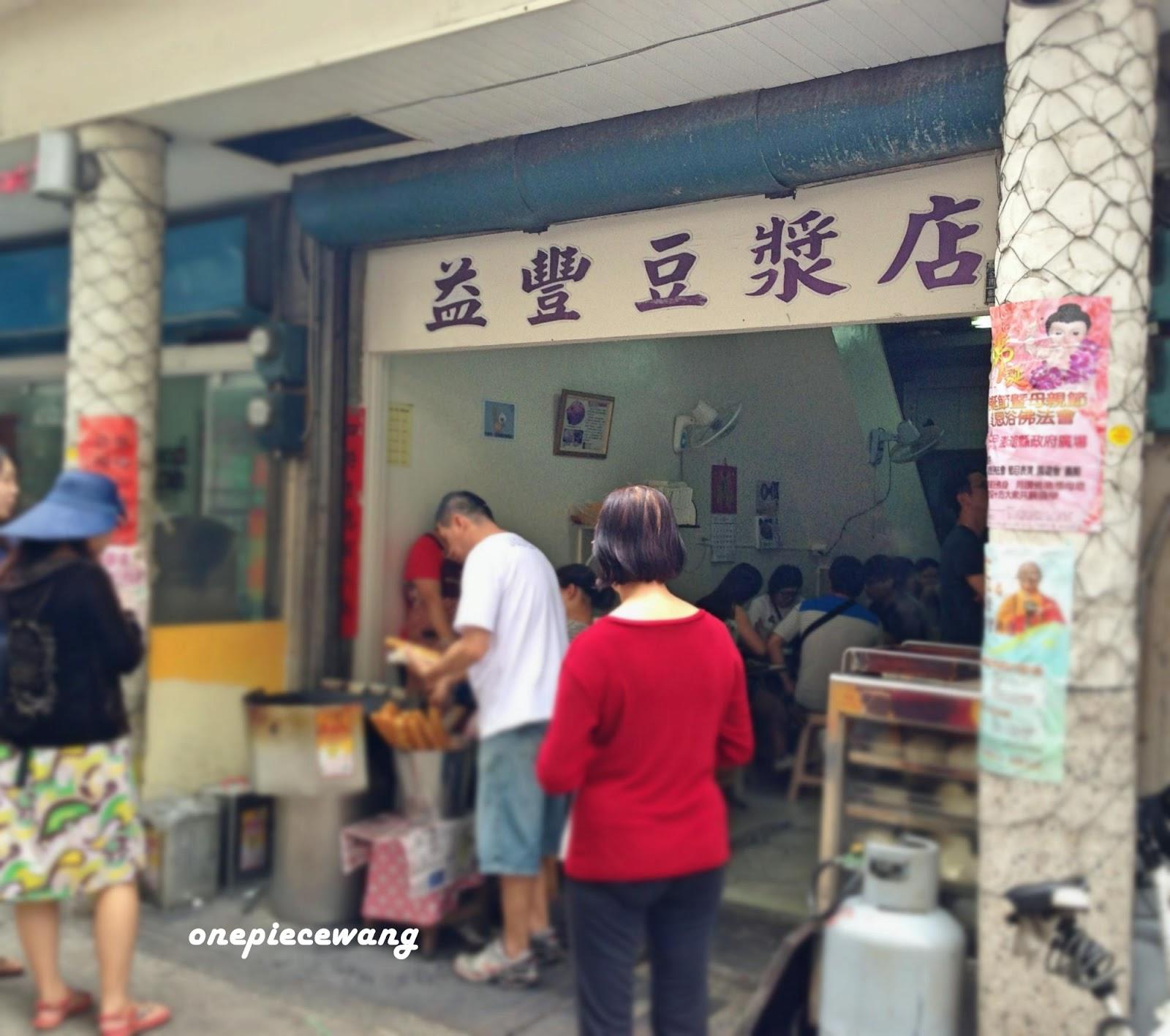DREAM: 【澎湖】益豐豆漿店。老字號的香醇美味