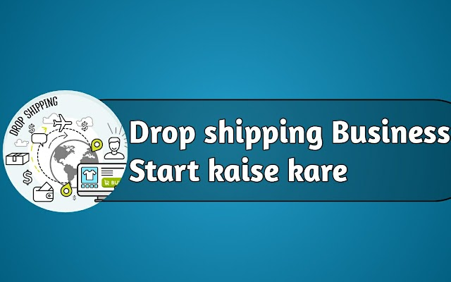 Dropshipping Business start Kaise kare In Hindi