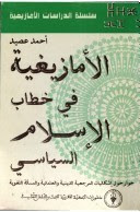الأمازيغية في خطاب الإسلام السياسي