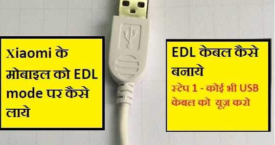 How To Make Edl Cable To Load Edl Mode For All Xiaomi Model Very Easy  Tools  Tips  U0026 Tutorials