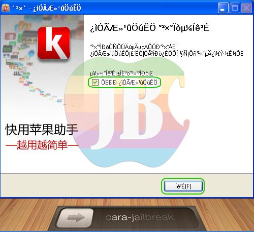 Jailbreak 6.1.3 iOS 7: Cara Install Aplikasi Kuaiyong di ...