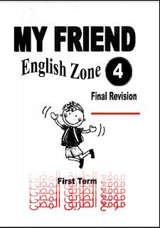 حمل المراجعة النهائية فى اللغة الانجليزية للصف الرابع الابتدائى منهج انجليش زون  English zone