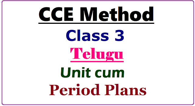Class 3 Telugu Subject Unit cum period Plan| A Model Unit cum Period Plan of Primary Telugu 3 rd Class| Telugu Lesson plan of Primary classes class 3| class iii unit cum period plan Telugu Subject | Telangana State primary class 3 Telugu sbject Unit cum period plan|Telugu lesson plan| Class 3rd Telugu lesson plans/2017/01/class-3-Telugu-subject-unit-cum-period-plans.html