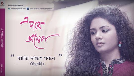Aji Dokhino Pobone Lyrics Rabindra Sangeet Basanta Utsav Song