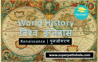 World History: Renaissance   विश्व इतिहास: पुनर्जागरण