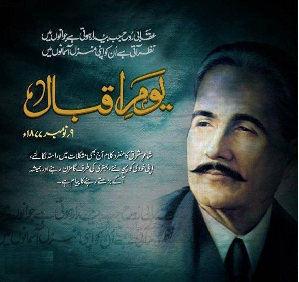 #IqbalDay #AllamaIqbal #9thNov #Pakistan #QOTD #PoetoftheEast #MessageOfIqbal #RIP